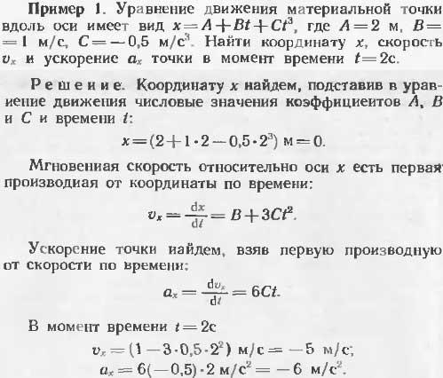 Уравнение движения материальной точки вдоль оси имеет вид x=A +Bt + Ct3, где A = 2 м, B= = 1 м/с, C =-0,5 м/с3. Найти ко..., Задача 13319, Физика
