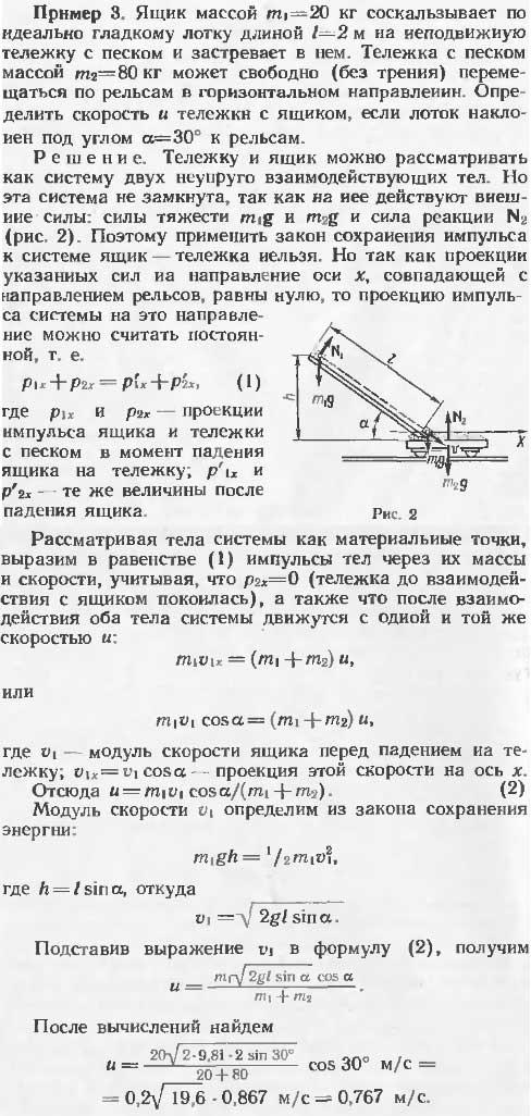 Ящик массой m1=20 кг соскальзывает по идеально гладкому лотку длиной l=2 м на неподвижную тележку с ..., Задача 13321, Физика
