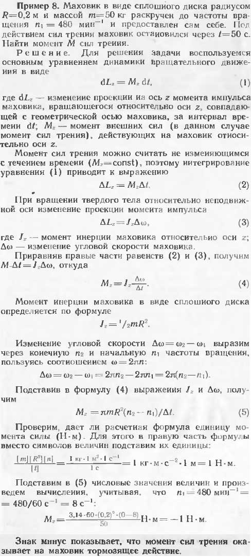 Маховик в виде сплошного диска радиусом R=0,2 м и массой m=50 кг раскручен до частоты вращения 480 мин-1..., Задача 13326, Физика
