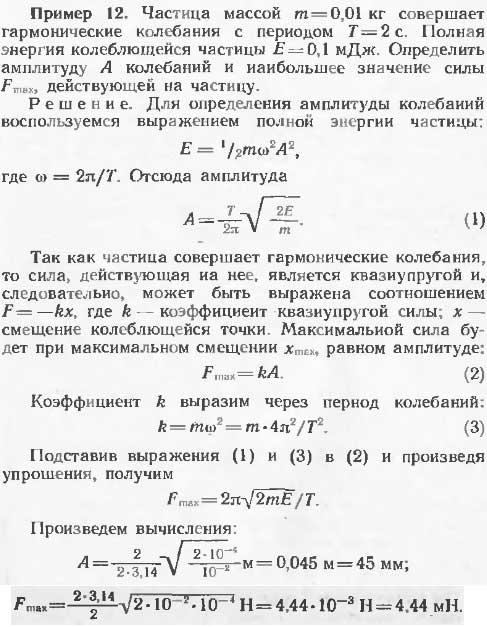 Частица массой m=0,01 кг совершает гармонические колебании с периодом T = 2 c. Полная энергия колеблющей..., Задача 13330, Физика