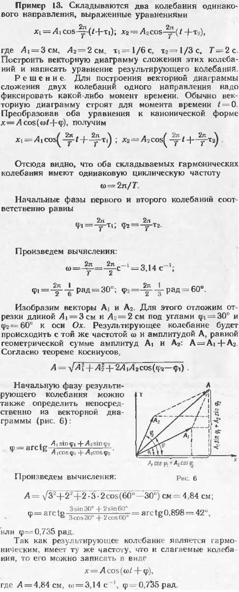 Складываются два колебания одинакового направления, выраженные уравнениями x1=A1cos2п/T(t+т1); x2=A2cos2п/T(t +т2); где A1= 3 с..., Задача 13331, Физика