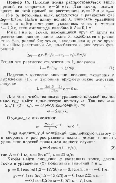 Плоская волна распространяется вдоль прямой со скоростью v=20 м/с. Две точки, находящиеся на этой пр..., Задача 13332, Физика