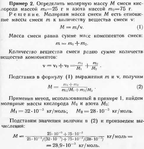 Определять молярную массу М смеси кислорода массой m1=2..., Задача 13434, Физика