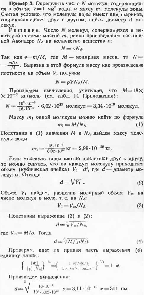 Определить число молекул, содержащихся в объеме V=1 мм3 воды, и массу молекулы воды. Считая условно, что ее молекулы имеют вид..., Задача 13435, Физика
