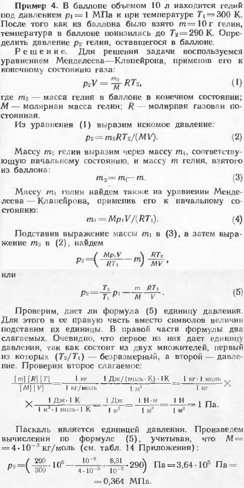 В баллоне объемом 10 л находится гелий под давлением p1=1 МПа при температуре T1=300 К. После того как из баллон..., Задача 13436, Физика