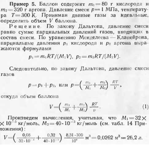 Баллон содержит m1=80 г кислорода и m2=320 г аргона. Давление смеси p=1 МПа, температура T=300 К. Принима..., Задача 13437, Физика