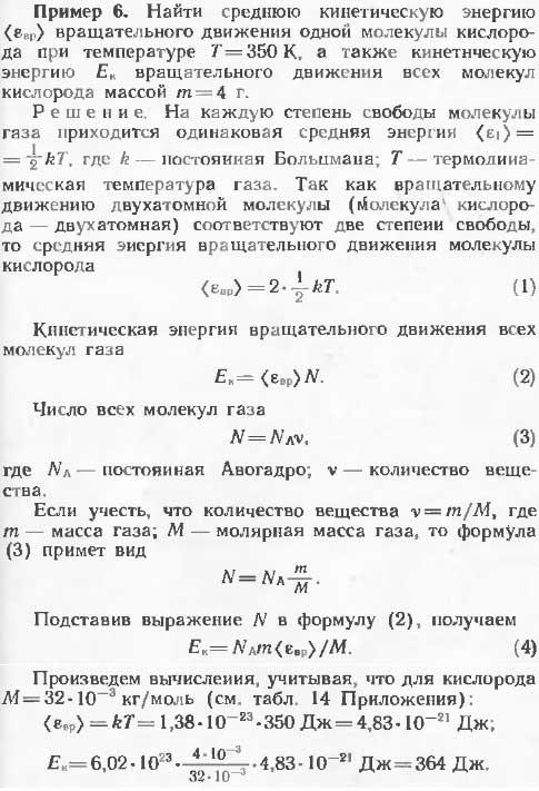 Найти среднюю кинетическую энергию вращательного движения одной молекулы кислорода при температуре T..., Задача 13438, Физика