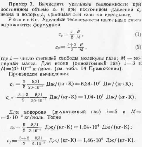 Вычислить удельные теплоемкости при постоянном объеме и постоянном давлении неона и..., Задача 13439, Физика