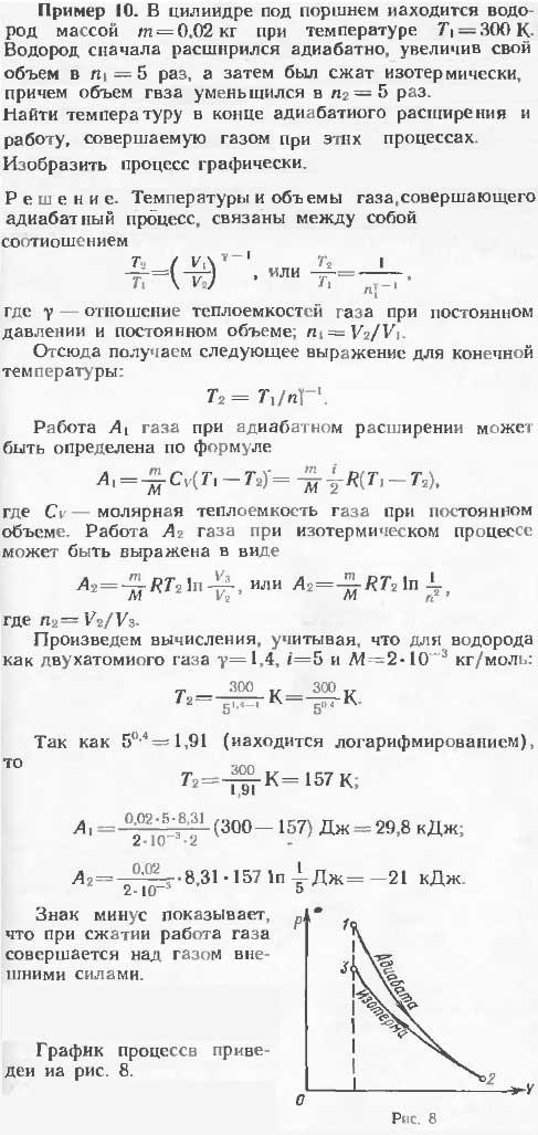 В цилиндре под поршнем находится водород массой m=0,02 кг при температуре T=300 К. Водород сначала расширился адиа..., Задача 13442, Физика