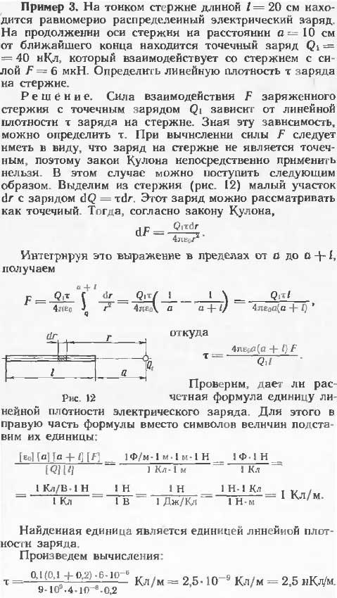 На тонком стержне длиной l=20 см находится равномерно распределенный электрический заряд. На продолжении оси стержня на расстоянии 10 см от б..., Задача 13548, Физика