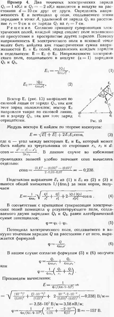 Два точечных электрических заряда Q1=1 нКл и Q2=-2 нКл находятся в воздухе на расстоянии 10 см. Определить напряж..., Задача 13549, Физика