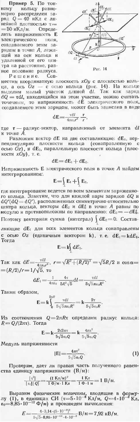 По тонкому кольцу равномерно распределен заряд Q=40 нКл с линейной плотностью 50 нКл/ м. Определить напряженность электричес..., Задача 13550, Физика