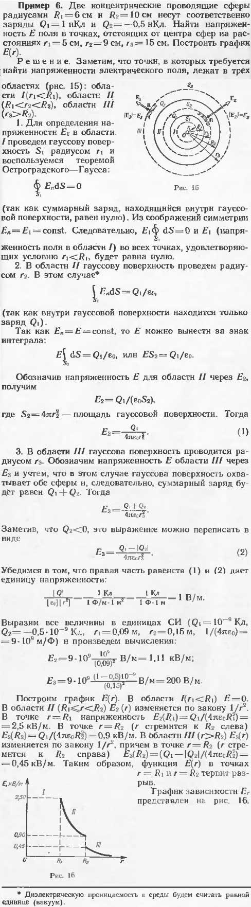 Две концентрические проводящие сферы радиусами R1=6 см и R2=10 см несут соответственно заряды 1 нКл и -0,5 нКл...., Задача 13551, Физика