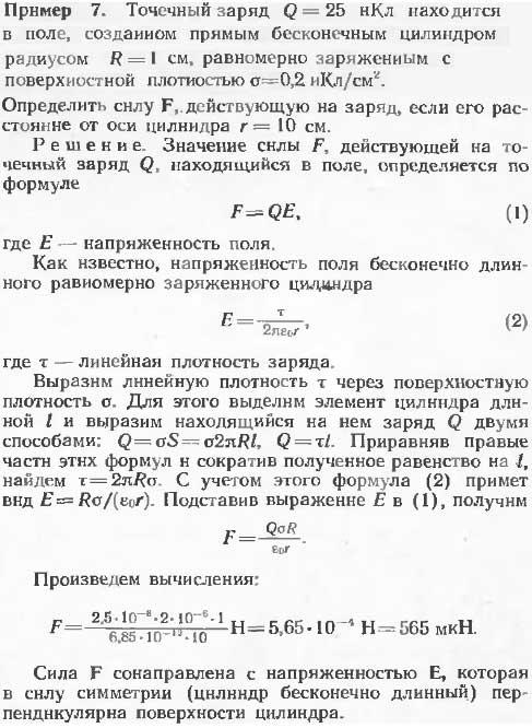 Точечный заряд Q=25 нКл находится в поле, созданном прямым бесконечным цилиндром радиусом 1 см, равномерно заряженны..., Задача 13552, Физика