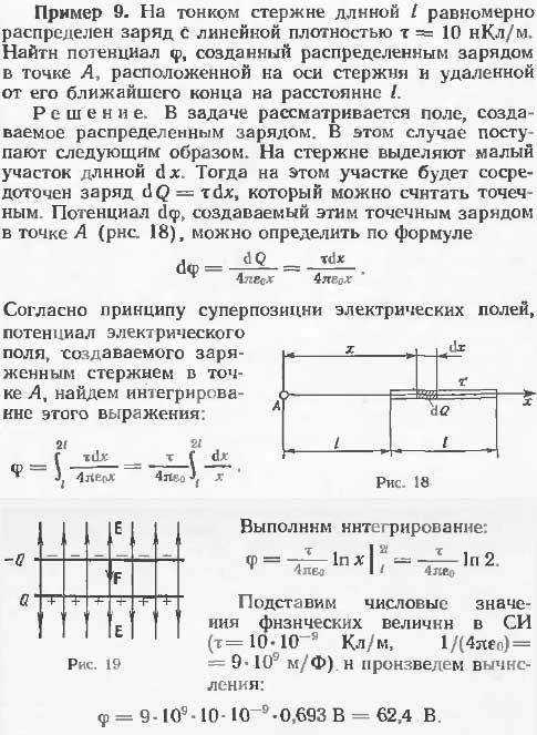 Па тонком стержне длиной l равномерно распределен заряд с линейной плотностью 10 нКл/м. Найти потенциал, с..., Задача 13554, Физика
