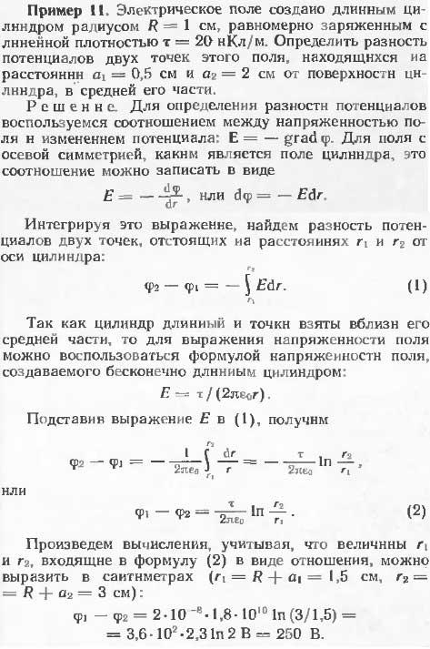 Электрическое поле создано длинным цилиндром радиусом R=1 см, равномерно заряженным с линейной плотностью 20 нКл/м. Опред..., Задача 13556, Физика