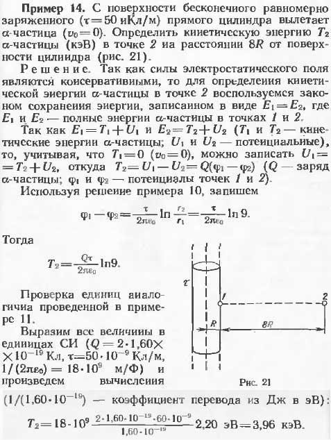 С поверхности бесконечного равномерно заряженного 50 нКл/м прямого цилиндра вылетает а-частица. Определить кинетическую энер..., Задача 13559, Физика