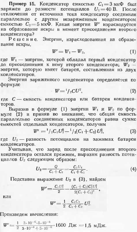 Конденсатор емкостью С1=3 мкФ был заряжен до разности потенциалов 40 B. После отключения от источника тока его соединили параллельно..., Задача 13560, Физика