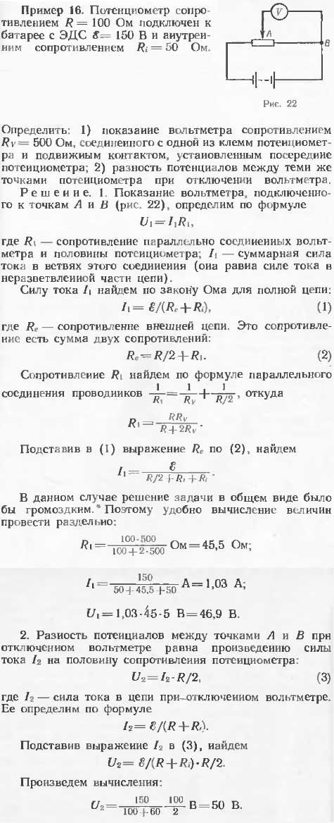 Потенциометр сопротивлением R=100 Ом подключен к батарее с ЭДС 150 В и внутренним сопротивлением 50 Ом. Опре..., Задача 13561, Физика