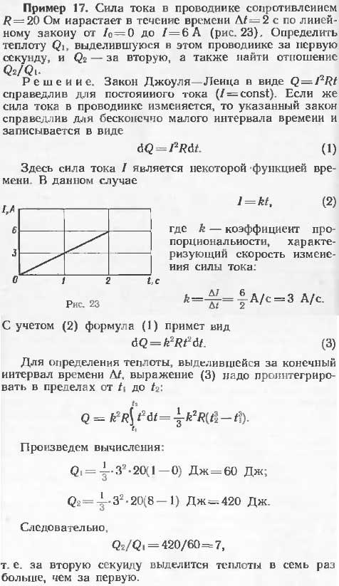Сила тока в проводнике сопротивлением R=20 Ом нарастает в течение времени 2 с по линейному закону от 0 до..., Задача 13562, Физика