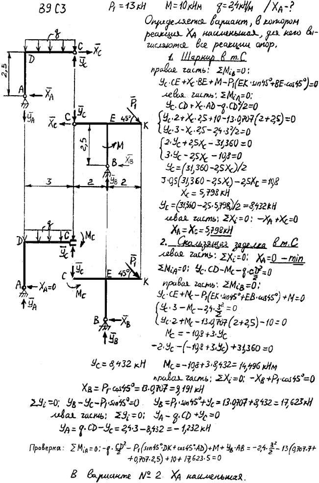 Яблонский задание С3..., Задача 14074, Теоретическая механика