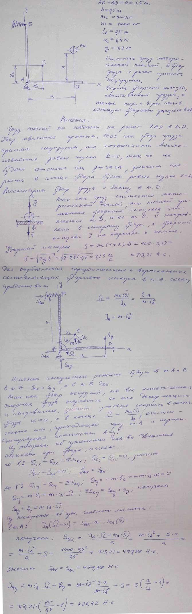 Яблонский задание Д13 вариант 7. Рычаг состоит из двух абсолютно жестких стержней AB и AD, соединенных под прямым углом. Рычаг имеет неподвижную горизонтальную ось вращения A и удерживается в точке B пружиной; AD = 1,5 м. В точку D го..., Задача 14970, Теоретическая механика