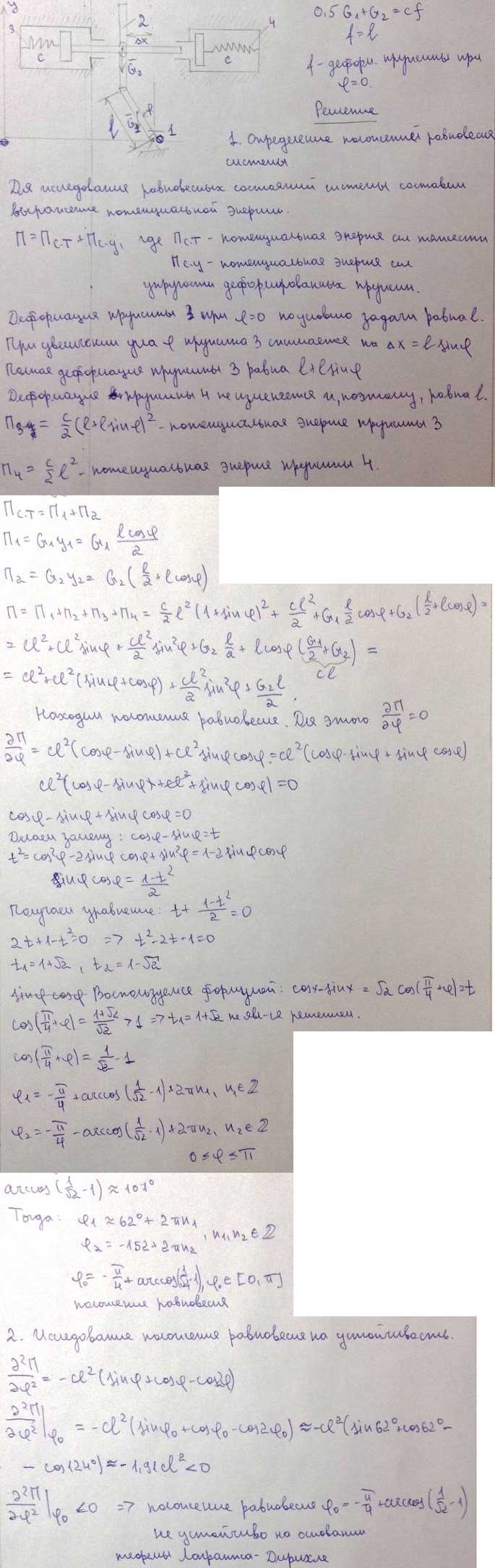 Яблонский задание Д22..., Задача 15268, Теоретическая механика