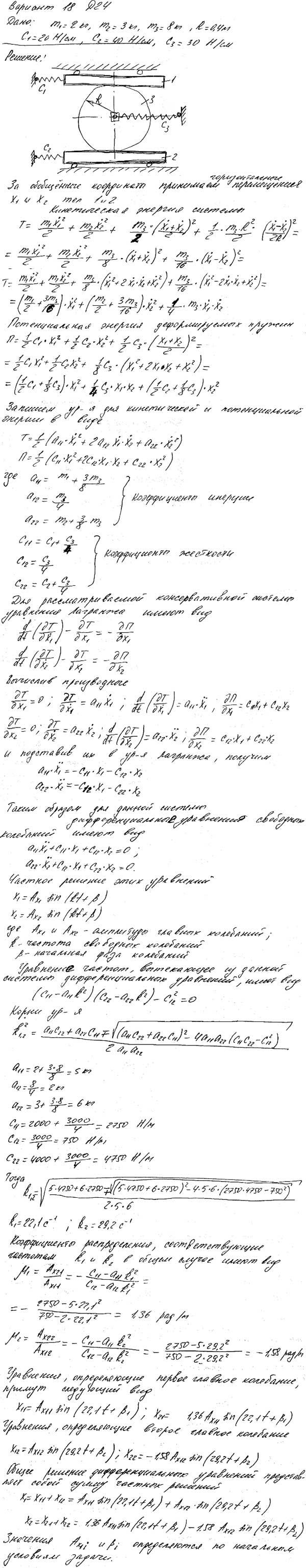 Яблонский задание Д24..., Задача 15333, Теоретическая механика
