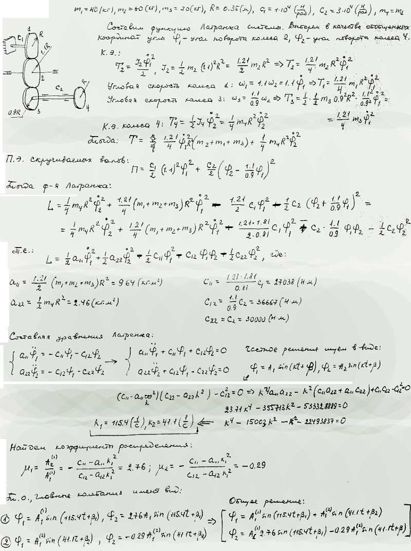 Яблонский задание Д24..., Задача 15334, Теоретическая механика