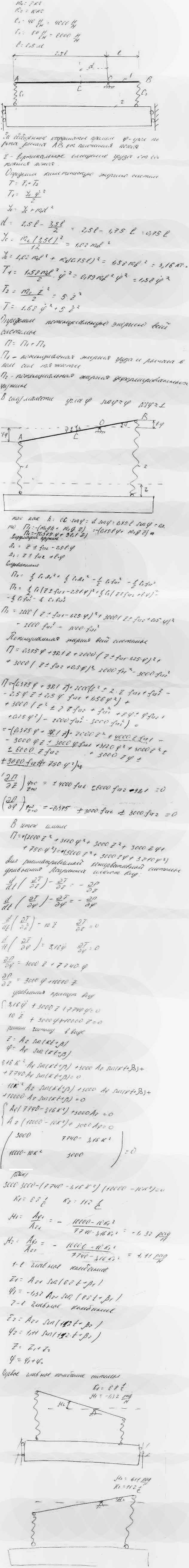 Яблонский задание Д24..., Задача 15335, Теоретическая механика