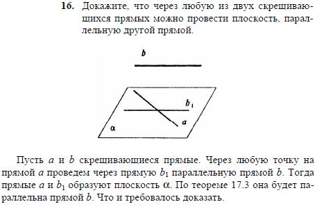 Докажите, что через любую из двух скрещивающихся прямых можно провести п..., Задача 1932, Геометрия