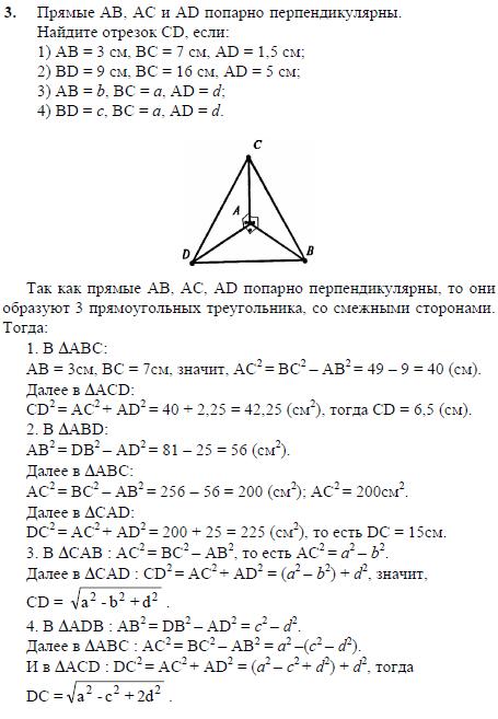 Прямые AB, AC и AD попарно перпендикулярны. Найдите отрезок CD, если AB=3 см, BC=7 см, AD=1,5 см; BD = 9 см, BC = 16 см..., Задача 1961, Геометрия