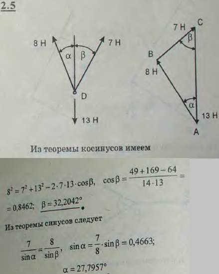 Кольца A, B и C трех пружинных весов укреплены неподвижно на горизонтальной доске. К крючкам весов привязаны три веревки, которые натянут..., Задача 2608, Теоретическая механика