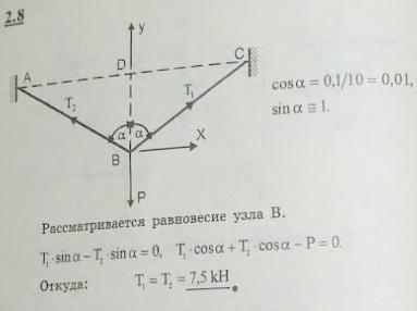 Уличный фонарь подвешен в точке B к середине троса ABC, прикрепленного концами к крюкам A и C, находящимся ..., Задача 2611, Теоретическая механика