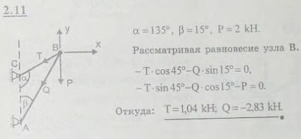 Мачтовый кран состоит из стрелы AB, прикрепленной шарниром A к мачте, и цепи CB. К концу B стрелы подвешен груз P=2 кН; углы BAC=15°..., Задача 2614, Теоретическая механика