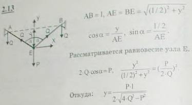 Через два блока A и B, находящихся на одной горизонтальной прямой AB=l, перекинута веревка CAEBD. К концам..., Задача 2616, Теоретическая механика