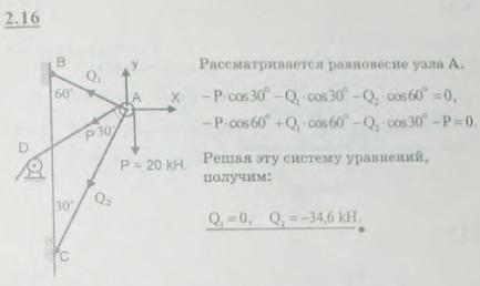 Груз P=20 кН поднимается магазинным краном BAC посредством цепи, перекинутой через блок A и через блок D, который укреплен ..., Задача 2619, Теоретическая механика