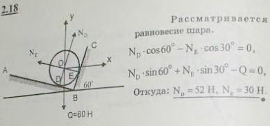 На двух взаимно перпендикулярных гладких наклонных плоскостях AB и BC лежит однородный шар O веса 60 Н..., Задача 2621, Теоретическая механика