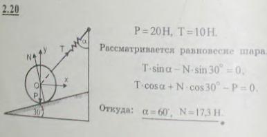 Однородный шар веса 20 Н удерживается на гладкой наклонной плоскости тросом, который привязан к пружинным весам, укр..., Задача 2623, Теоретическая механика