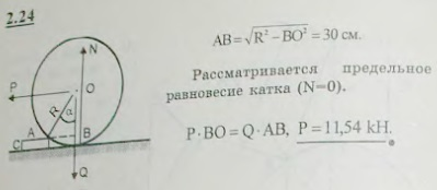 Вес однородного трамбовочного катка равен 20 кН, радиус его 60 см. Определить горизонтальное усилие P, ..., Задача 2627, Теоретическая механика