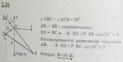 Однородный стержень AB прикреплен к вертикальной стене посредством шарнира A и удерживается под углом 60° к вертикали при помощи т..., Задача 2629, Теоретическая механика