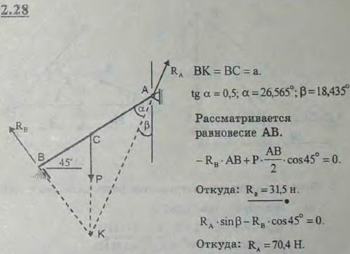 Оконная рама AB, изображенная на рисунке в разрезе, может вращаться вокруг горизонтальной оси шарнира A и своим нижним краем B..., Задача 2631, Теоретическая механика