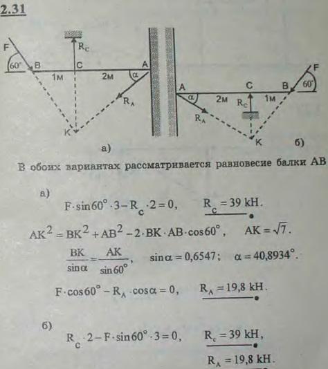 На рисунках изображены балки AB, удерживаемые в горизонтальном положении вертикальными стержнями CD. На конц..., Задача 2634, Теоретическая механика