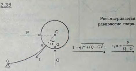 Воздушный шар, вес которого равен G, удерживается в равновесии тросом BC. На шар действуют подъемная..., Задача 2638, Теоретическая механика