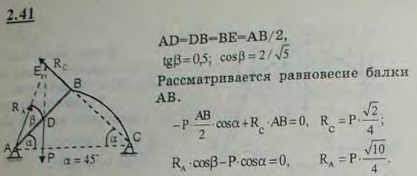 Прямолинейный однородный брус AB веса P и невесомый стержень BC с криволинейной осью произвольного очертания соединены шарнирно в точке B и так ж..., Задача 2644, Теоретическая механика