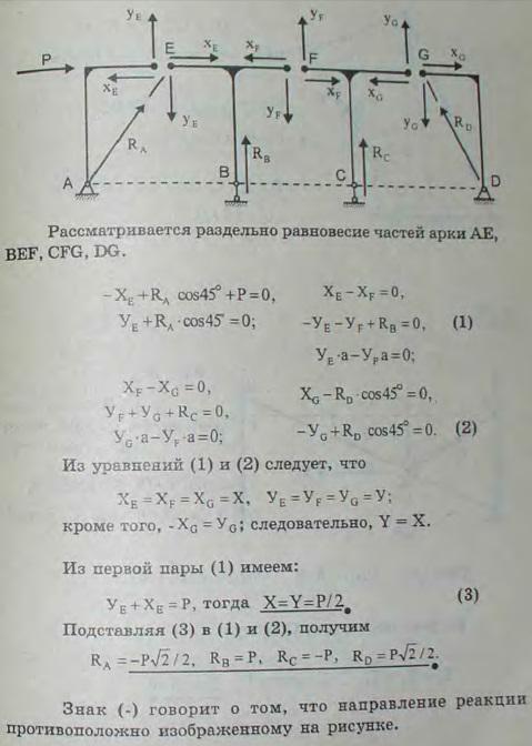 Дана система, состоящая из четырех арок, размеры которых указаны на рисунке. Определить реакции опор A, B,..., Задача 2646, Теоретическая механика