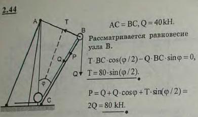 Кран состоит из неподвижной башни AC и подвижной фермы BC, которая имеет шарнир C и удерживается тросом AB. Груз Q=40..., Задача 2647, Теоретическая механика