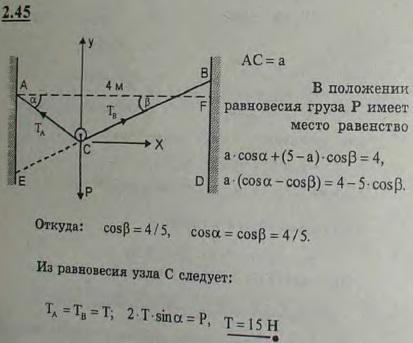 Блок C с грузом P=18 Н может скользить вдоль гибкого троса ACB, концы которого A и B прикреплены к стенам. Расстояние между стенами 4 м; длина троса 5 м. Опред..., Задача 2648, Теоретическая механика