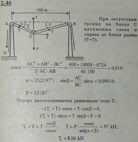 Для переправы через реку устроена люлька L, которая посредством ролика C подвешена к стальному тросу AB, закрепленному в вершинах башен A и B. Для передвижения ролика C к левому берегу служит канат CAD,..., Задача 2649, Теоретическая механика