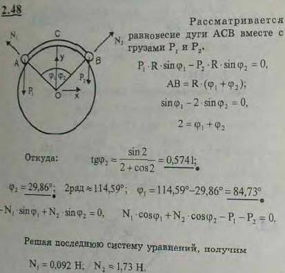 На круглом гладком цилиндре с горизонтальной осью и радиуса OA=0,1 м лежат два шарика A и B; вес первого 1 Н, второг..., Задача 2651, Теоретическая механика
